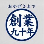 創業九十周年 宿泊招待券プレゼント!