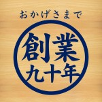 創業九十周年 宿泊招待券プレゼント企画  8月分当選者発表!
