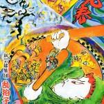 和太鼓と獅子舞ショー 3月5日〜10日・3月12日〜14日