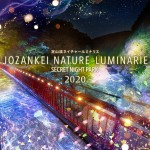 定山渓ネイチャールミナリエ 2020 本日より開催!