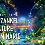 【JOZANKEI NATURE LUMINARIE】7月1日より開催!