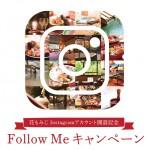 宿泊券が当たる!公式Instagram『Follow Me キャンペーン』開催中(9月30日まで)