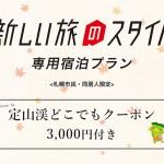 【新しい旅のスタイル 専用プラン】10月14日12:00から販売スタート