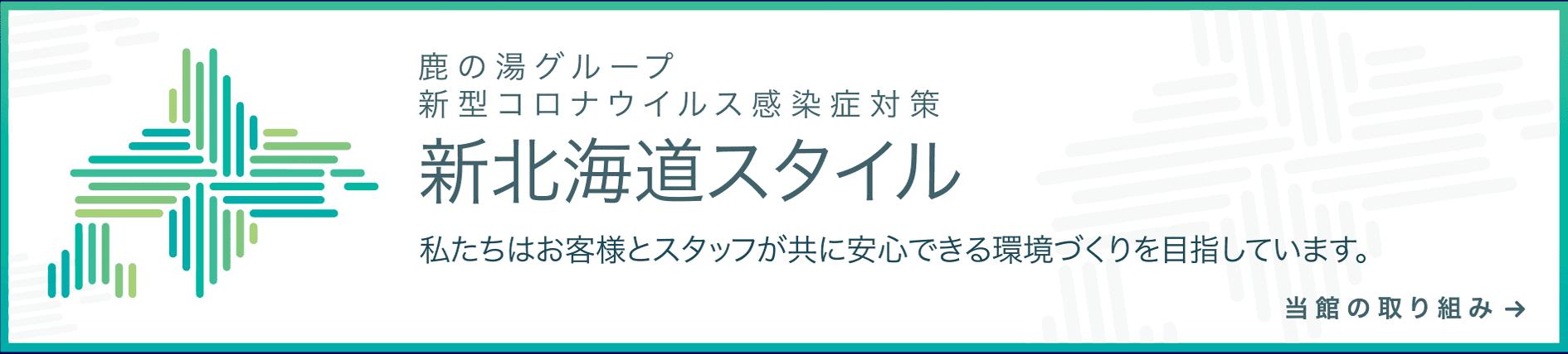 北海道 korona
