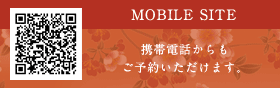 定山渓温泉花もみじ携帯サイトURLを送る