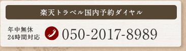 楽天トラベル国内予約ダイヤル 050-2017-8989