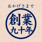 創業九十周年 宿泊招待券プレゼント企画  9月分当選者発表!