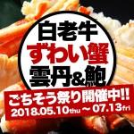白老牛・ずわい蟹・雲丹&鮑「ごちそう祭り」開催中! [2018年5月10日〜7月13日]