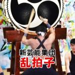 和太鼓と獅子舞ショー 公演決定! 6月22~30日 7月2~4日・6日・7日・9~12日
