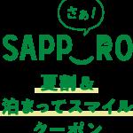 「さぁ!サッポロ夏割」 7月16日12時 発売開始!