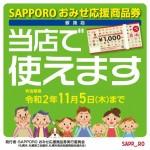 【SAPPOROおみせ応援商品券】当館の宿泊代金・館内利用代金にご利用いただけます