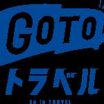 【GoToトラベル】割引申請について