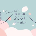 【定山渓どこでもクーポン付き宿泊プラン】 7月12日より販売再開!